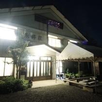 民宿 永井荘 夜の外観