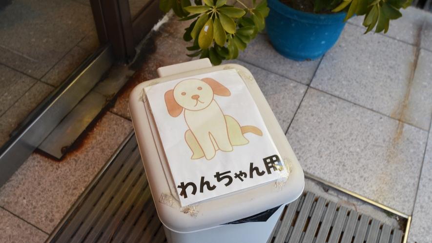 *わんちゃん用ごみ箱