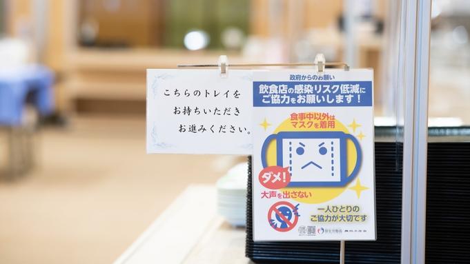 【ワクチン接種2回完了の方応援!】アーリーチェックイン&レイトチェックアウト付き♪岳温泉ロングステイ