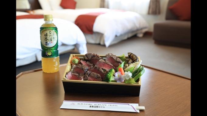 【岡山県民限定】ご夕食はお部屋で料理長特製フィレステーキ弁当付