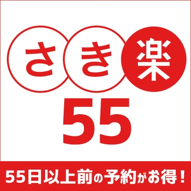 【さき楽55】ネット限定早割! 55日前のご予約でお得!(朝食付)