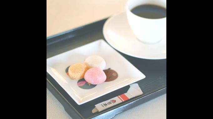 お菓子な旅♪倉敷のお菓子を食べよう!【朝食付き】