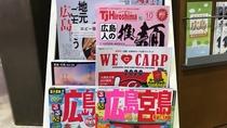 広島ガイドブック貸出あります
