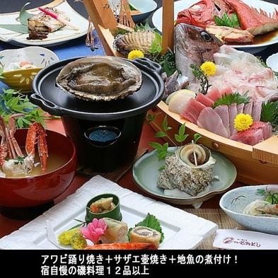 《美食》伊勢エビ・あわび・地魚の調理方法チョイスでグレードアップメニューのグルメプラン
