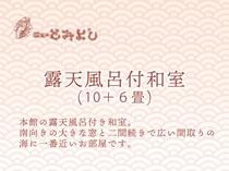 〈本館〉【露天風呂付和室】(10+6畳)