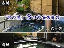 【浜の湯】3ヶ所の貸切風呂