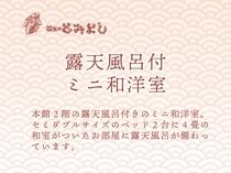 <本館>【露天風呂付ミニ和洋室】