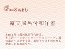 〈本館〉【露天風呂付和洋室】(バリアフリー対応)