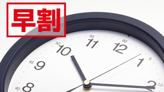 【さき楽30★】30日前まで早めの予約がお得!季節の会席料理が1100円OFF♪♪
