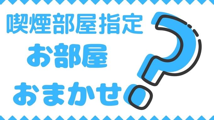 【直前割】ショートステイ★21時以降チェックイン・お部屋おまかせ喫煙<素泊まり>