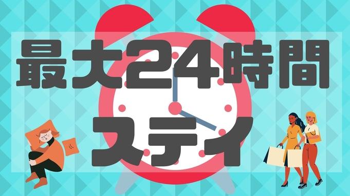 【ロングステイ】最大24時間ステイ★チェックイン13時 チェックアウト13時