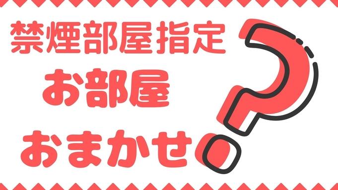 【直前割】ショートステイ★21時以降チェックイン・お部屋おまかせ禁煙<素泊まり>