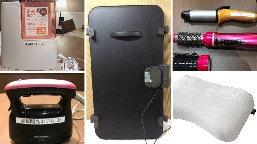 【貸出備品】加湿器、ズボンプレッサー、衣類スチーマー、ヘアアイロン、枕(シモンズ、RIZE)等