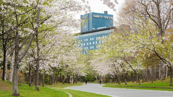 客室最上階エグゼクティブフロア【Park in Park】で寛ぐ癒しのホテルステイ