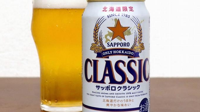 3泊からご予約可能な連泊プラン&サッポロクラシックビール特典付/選べる朝食付