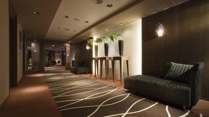 【秋冬旅セール】ポイント10倍/滞在時間1時間延長 特別フロアでホテルステイ