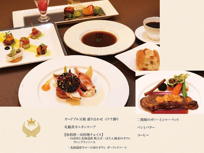 夕食付プランコース(地下1F 西洋料理&バー「パーククラブ」)