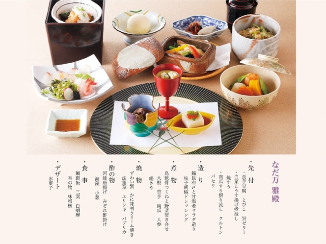 夕食付プランコース(11F 日本料理「なだ万雅殿」)