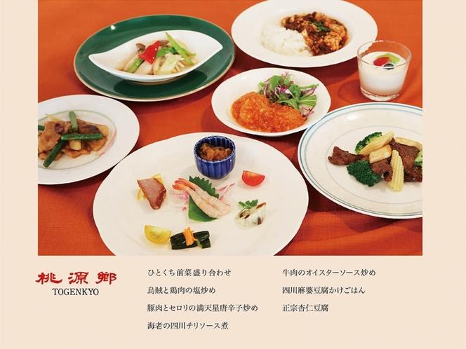 夕食付プランコース(4F 四川料理「桃源郷」)