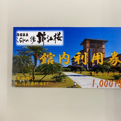 【鹿児島県民限定】館内利用券付き宿泊プラン!