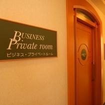 ビジネスプライベートルーム入口