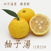 【冬至/「柚子湯」】