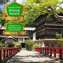 【楽天トラベル ブロンズアワード2018&日本の宿アワード2018】をW受賞いたしました