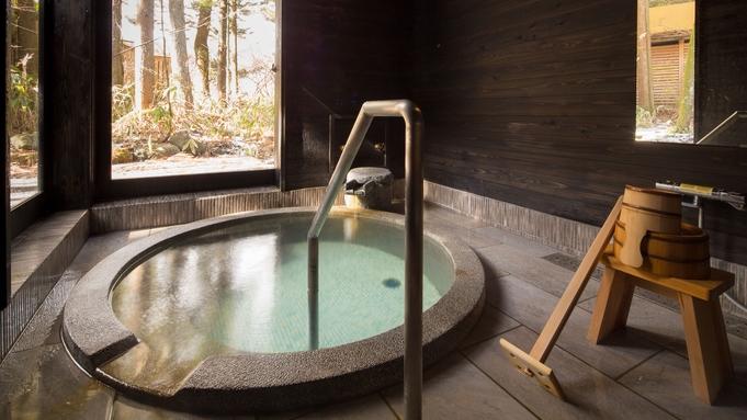 【源泉掛け流し/貸切風呂1回無料】佳松亭の中庭に佇む、貸切風呂を堪能《ネット予約限定・特典付き》