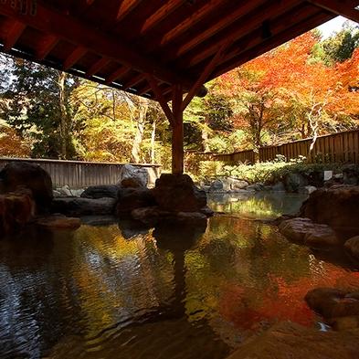 ≪9・10月限定≫【秋の旬旅】五感で味わう味覚の王様「松茸香る特別会席」と秘湯の寛ぎを感じて・・。