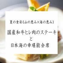 【夏の特別会席】夏の食彩 《山の恵み×.海の恵み》国産和牛ヒレ肉と日本海の幸堪能会席