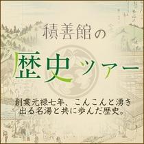 【大人気!「館内歴史ツアー」】