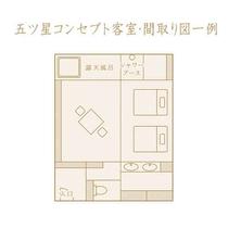 【佳松亭・五ツ星 コンセプト客室】間取り図一例