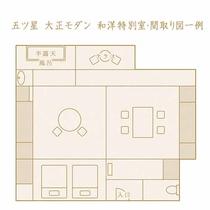 【山荘・五ツ星 大正モダン 和洋特別室(半露天風呂付き)】間取り図一例