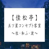 【佳松亭・五ツ星 コンセプト客室】