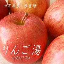 【秋の季節湯/「りんご湯」】