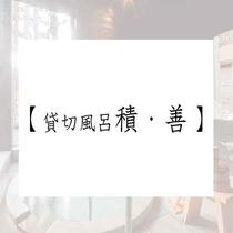 【貸切半露天風呂 積・善】45分/通常3,240円