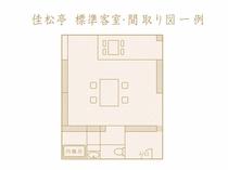 【佳松亭・標準タイプ(12.5畳和室)】間取り図一例