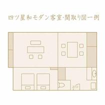 【山荘・四ツ星和モダン客室(和室+ベッドルーム)】間取り図一例