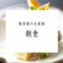 【朝食】積善館のおかゆと白米をご用意しております。