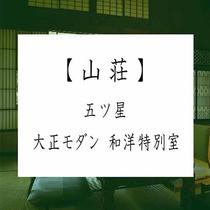 【山荘・五ツ星 大正モダン 和洋特別室(半露天風呂付き)】