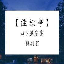 【佳松亭・四ツ星 特別室(和室 + ベッドルーム)】