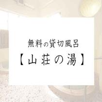 【山荘の湯】源泉かけ流し貸切風呂。ご自由にお使いいただけます。(2室完備)