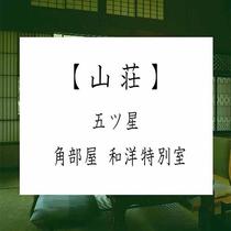 【山荘・ 五ツ星 角部屋 和洋特別室(半露天風呂付)】