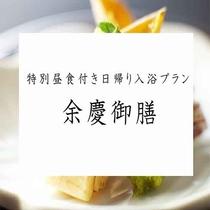 【昼食付き日帰り入浴プランの昼食「余慶御膳」】