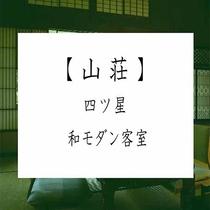 【山荘・四ツ星和モダン客室(和室+ベッドルーム)】