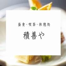 【昼食・喫茶・休憩処「積善や」】