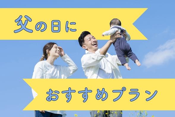 【お父さんにありがとう!】「父の日」特典付きプラン