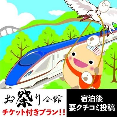 【お祭り気分で和倉温泉★お祭り会館チケット付】石川の祭り文化に触れるプラン ☆一番人気