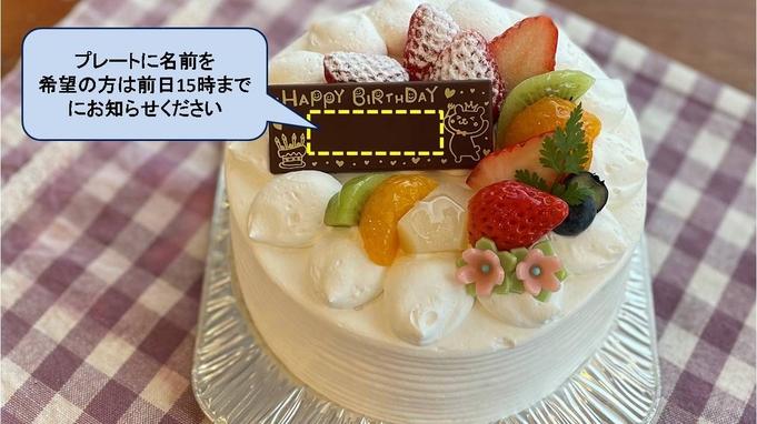 【お誕生日お祝いプラン】お誕生日に嬉しいホールケーキ付き◆◇