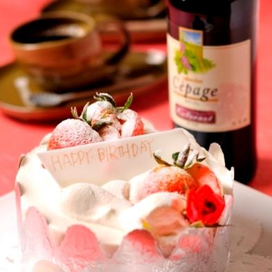 大切な記念日を旅館で過ごしませんか?ホールケーキが付いた【アニバーサリープラン】で決まり!